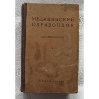 Медицинский справочник для фельдшеров,Медгиз,1952г.