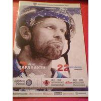 28-30.11.2012-Динамо Минск--Автомобилист Ек.--Металлург Магн.