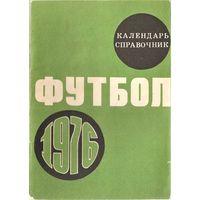 """Календарь-справочник Москва (""""Лужники"""") 1976"""