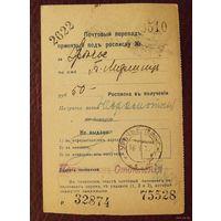 Почтовый перевод  Иудаика  Минск 1917