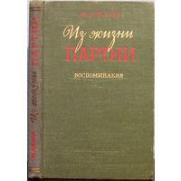 Из жизни партии 1903--1907 г. Лядов М. Н. (Воспоминания ),  1956 год