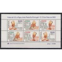 Португалия Папа Римский Иоанн Павел 2  1982 год чистый блок