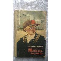 Михась Лыньков  Миколка-паровоз Иллюстратор: А. Волков 1965 год