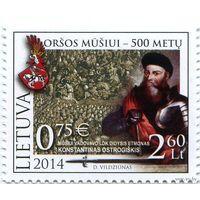 Литва 2014 г.   500 лет Битвы под Оршей