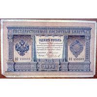 Россия, 1 рубль 1898 год, Р1, Тимашев Чихиржин.