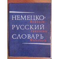 Немецко-русский словарь 80 000 слов