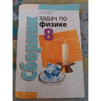Сборник задач по физике 8 класс, Исаченкова Л.А. Бесплатно при покупке 3-х лотов у меня