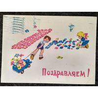 Зарубин В. Русаков С. Поздравляем с 1 мая. Дети. 1964 г. ПК прошла почту.