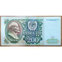 200 рублей 1991 года - СССР