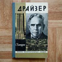 С. Батурин - Драйзер (серия ЖЗЛ)