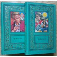"""Ч. Вильямс """"Сочинения в двух томах"""" (Большая библиотека приключений и научной фантастики)"""