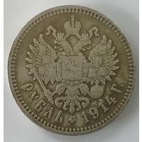 Копия рубля 1914 г