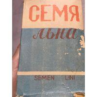 Коробка упаковка СССР с остатками содержимым Семя льна
