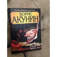 Пелагея и красный петух Борис Акунин