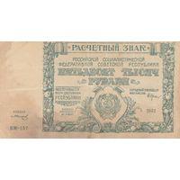 СССР 50 000 рублей 1921 год