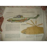 Вертолёт МИ-26 плакат МО СССР