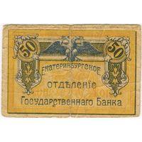 50 копеек 1918 года Екатеринбург ОГБ