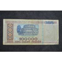 100000 рублей 1996 года Беларусь