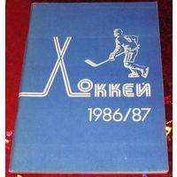 Хоккей 86-87