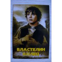 Календарик, 2004; Властелин колец.