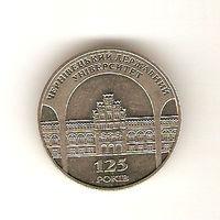 2 гривны - 125 лет Черновицкому государственному университету мельхиор 2000