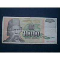 10 000 динар 1993 г.