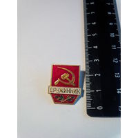 Дружинник 3 СССР малый