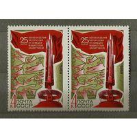 СССР 1969 г. 25 лет освобождения Белоруссии. 2 марки в сцепке