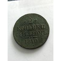 2 копейки серебром 1840