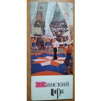 Буклет Минский цирк. 1970-80-е