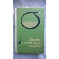 Справочник по элементарной химии