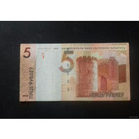 5 рублей 2009 г., номеррр