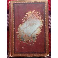 Стихотворения С.Я.Надсона. 1888.
