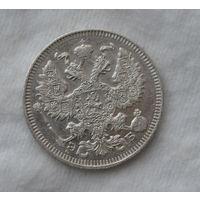 20 копеек 1912 год