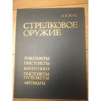 Книга А.Б. Жук Стрелковое оружие 1992