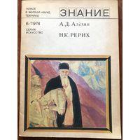Алёхин. Николай Рерих. К 100-летию со дня рождения. М., 1974