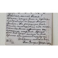 Открытка от баронессы Унгерн-Штернберг  1916
