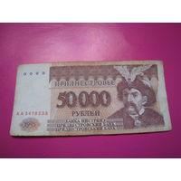 Приднестровье 50000 1995 год