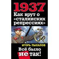 Как врут о сталинских репрессиях. 1937. Всё было не так! Игорь Пыхалов. (За что сажали при Сталине. Как врут о сталинских репрессиях)