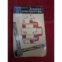 В.П. Трушкин. Записки конструктора. 1981 г.