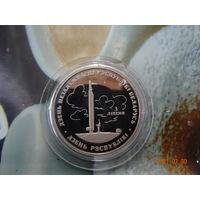 1 рубль день независимости Беларусь памятная монета