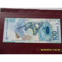 АА 3489504 - 100 рублей Сочи + альбом