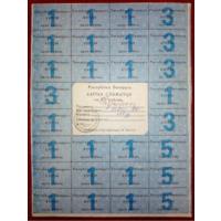 "Картка спажыўца (потребителя)/купон/талон: 50 руб. 2-го вып. 1992 г. с ""уголками""-заступами центр. поля"