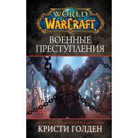 World of Warcraft Военные преступления
