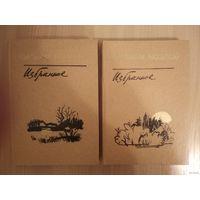 Вильям Козлов.Избранное.В 2 томах(комлект из 2 книг)