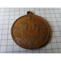 Медаль 80 лет кгб.