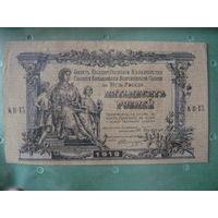 50 руб.1919г.Билет гос.Казнач.