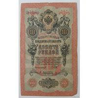 10 рублей 1909 года. ЛО 162422