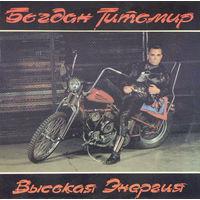 Богдан Титомир, Высокая Энергия, LP 1992