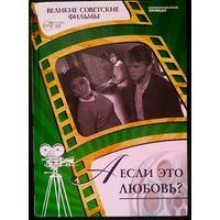 А если это любовь? (книга+DVD) серия Великие советские фильмы